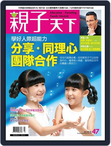 CommonWealth Parenting 親子天下 (Digital) July 1st, 2013 Issue Cover