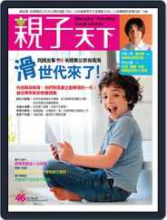 CommonWealth Parenting 親子天下 (Digital) Subscription May 31st, 2013 Issue