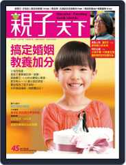 CommonWealth Parenting 親子天下 (Digital) Subscription April 30th, 2013 Issue