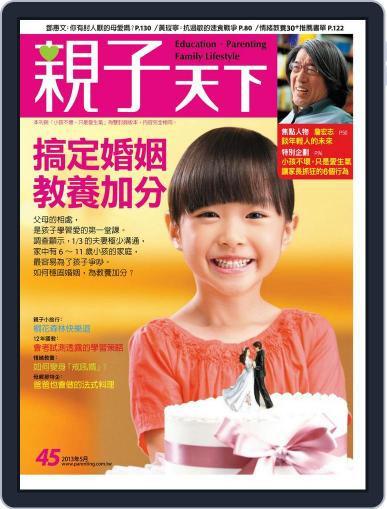 CommonWealth Parenting 親子天下 (Digital) April 30th, 2013 Issue Cover