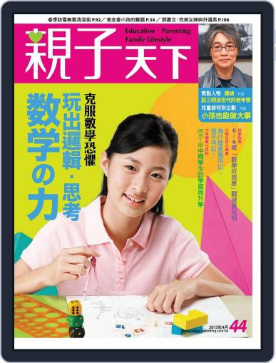 CommonWealth Parenting 親子天下 (Digital) March 31st, 2013 Issue Cover