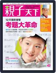 CommonWealth Parenting 親子天下 (Digital) Subscription March 4th, 2013 Issue