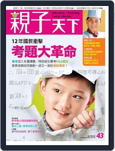 CommonWealth Parenting 親子天下 (Digital) March 4th, 2013 Issue Cover