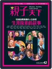 CommonWealth Parenting 親子天下 (Digital) Subscription January 3rd, 2013 Issue