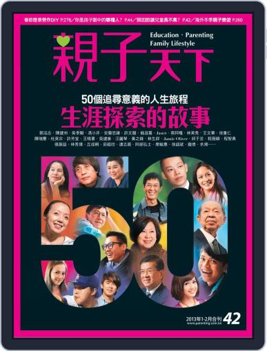 CommonWealth Parenting 親子天下 (Digital) January 3rd, 2013 Issue Cover