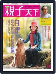CommonWealth Parenting 親子天下 (Digital) Subscription December 3rd, 2012 Issue
