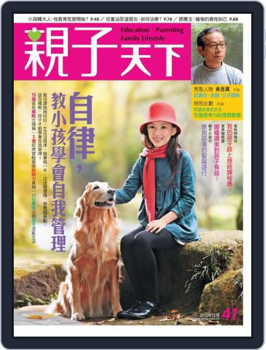 CommonWealth Parenting 親子天下 (Digital) December 3rd, 2012 Issue Cover