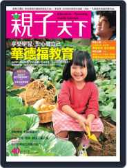 CommonWealth Parenting 親子天下 (Digital) Subscription October 31st, 2012 Issue