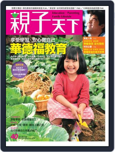 CommonWealth Parenting 親子天下 (Digital) October 31st, 2012 Issue Cover