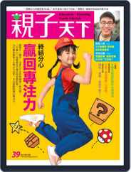 CommonWealth Parenting 親子天下 (Digital) Subscription October 2nd, 2012 Issue