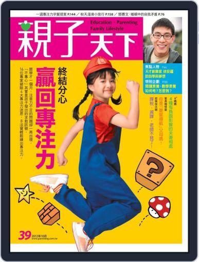 CommonWealth Parenting 親子天下 (Digital) October 2nd, 2012 Issue Cover