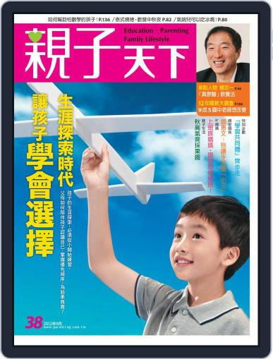 CommonWealth Parenting 親子天下 (Digital) August 30th, 2012 Issue Cover