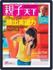 CommonWealth Parenting 親子天下 (Digital) Subscription July 31st, 2012 Issue