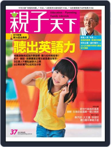 CommonWealth Parenting 親子天下 (Digital) July 31st, 2012 Issue Cover
