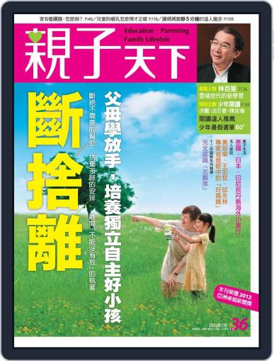 CommonWealth Parenting 親子天下 (Digital) July 3rd, 2012 Issue Cover