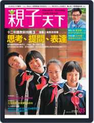 CommonWealth Parenting 親子天下 (Digital) Subscription June 1st, 2012 Issue