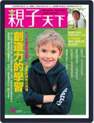 CommonWealth Parenting 親子天下 (Digital) Subscription May 2nd, 2012 Issue