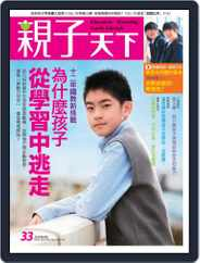 CommonWealth Parenting 親子天下 (Digital) Subscription April 2nd, 2012 Issue