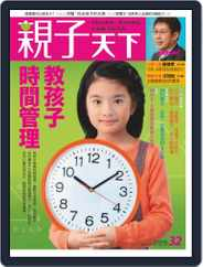 CommonWealth Parenting 親子天下 (Digital) Subscription February 29th, 2012 Issue