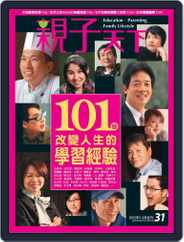 CommonWealth Parenting 親子天下 (Digital) Subscription January 2nd, 2012 Issue