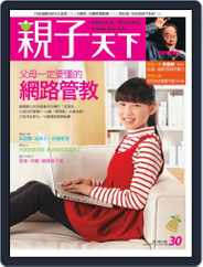 CommonWealth Parenting 親子天下 (Digital) Subscription November 29th, 2011 Issue