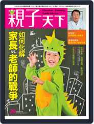 CommonWealth Parenting 親子天下 (Digital) Subscription October 31st, 2011 Issue