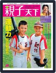CommonWealth Parenting 親子天下 (Digital) Subscription September 30th, 2011 Issue