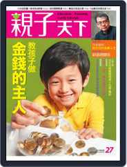 CommonWealth Parenting 親子天下 (Digital) Subscription August 31st, 2011 Issue