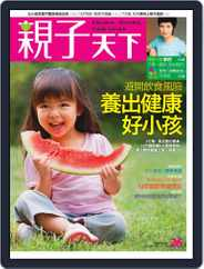 CommonWealth Parenting 親子天下 (Digital) Subscription July 31st, 2011 Issue