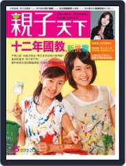 CommonWealth Parenting 親子天下 (Digital) Subscription June 30th, 2011 Issue