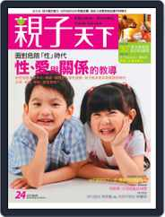 CommonWealth Parenting 親子天下 (Digital) Subscription May 30th, 2011 Issue