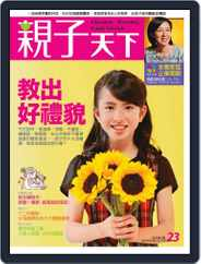 CommonWealth Parenting 親子天下 (Digital) Subscription April 29th, 2011 Issue