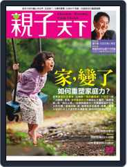 CommonWealth Parenting 親子天下 (Digital) Subscription March 30th, 2011 Issue