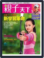 CommonWealth Parenting 親子天下 (Digital) Subscription March 8th, 2011 Issue