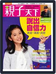 CommonWealth Parenting 親子天下 (Digital) Subscription January 5th, 2011 Issue