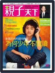 CommonWealth Parenting 親子天下 (Digital) Subscription December 3rd, 2010 Issue