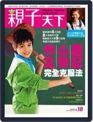 CommonWealth Parenting 親子天下 (Digital) Subscription November 3rd, 2010 Issue