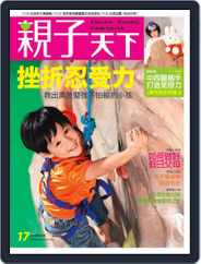 CommonWealth Parenting 親子天下 (Digital) Subscription October 1st, 2010 Issue