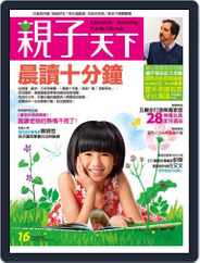 CommonWealth Parenting 親子天下 (Digital) Subscription September 1st, 2010 Issue