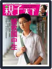 CommonWealth Parenting 親子天下 (Digital) Subscription August 4th, 2010 Issue