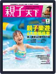 CommonWealth Parenting 親子天下 (Digital) Subscription July 7th, 2010 Issue