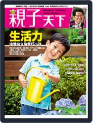 CommonWealth Parenting 親子天下 (Digital) Subscription June 4th, 2010 Issue