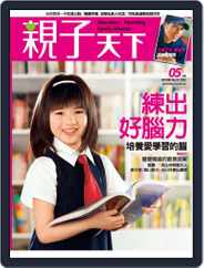 CommonWealth Parenting 親子天下 (Digital) Subscription May 5th, 2010 Issue