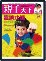 CommonWealth Parenting 親子天下 (Digital) Subscription April 6th, 2010 Issue