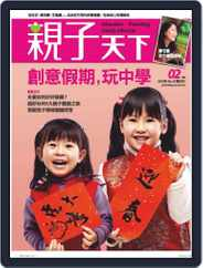 CommonWealth Parenting 親子天下 (Digital) Subscription January 26th, 2010 Issue