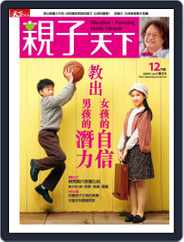 CommonWealth Parenting 親子天下 (Digital) Subscription December 9th, 2009 Issue