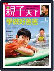 CommonWealth Parenting 親子天下 (Digital) Subscription August 5th, 2009 Issue