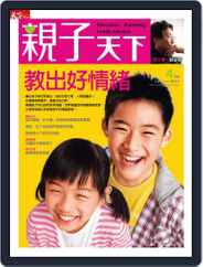 CommonWealth Parenting 親子天下 (Digital) Subscription April 7th, 2009 Issue