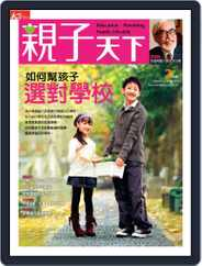CommonWealth Parenting 親子天下 (Digital) Subscription February 5th, 2009 Issue