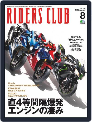 Riders Club ライダースクラブ (Digital) June 27th, 2020 Issue Cover